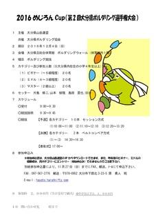 2nd mejiron HP.jpg
