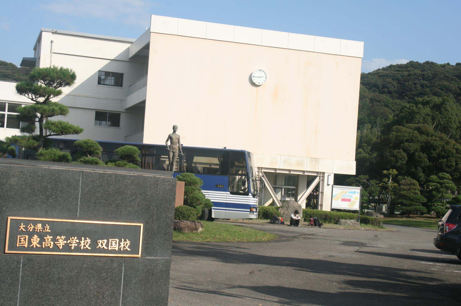 国東高等学校双国校